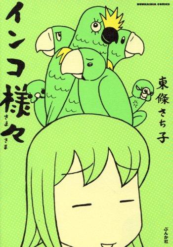 インコ様々 (ぶんか社コミックス)