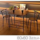 山善(YAMAZEN) ダイニングテーブル&チェア(3点セット) ウォルナット YSD-6080R(WL/BK)