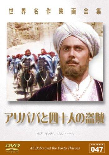 世界名作映画全集 アリババと四十人の盗賊 [DVD]