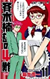 斉木楠雄のサイ難 11 (ジャンプコミックス)