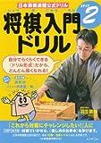 将棋入門ドリルステップ2―日本将棋連盟公式ドリル