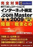 完全対策 インターネット検定 .com Master★★ 2009カリキュラム準拠 問題+総まとめ