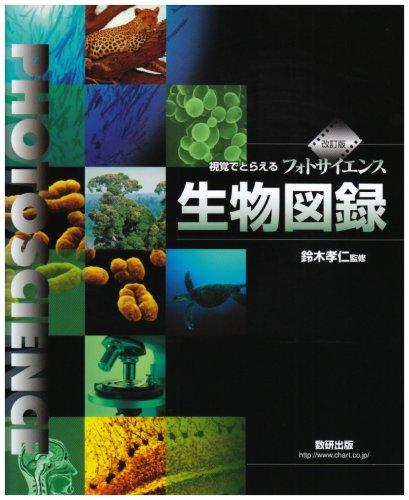 視覚でとらえるフォトサイエンス生物図録 改訂版