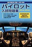 パイロット入試問題集2014-2015