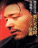 男たちの絆、アジア映画 ホモソーシャルな欲望