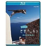 岩合光昭の世界ネコ歩き エーゲ海の島々 ブルーレイ【NHKスクエア限定商品】