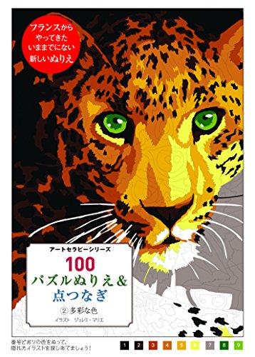 100パズルぬりえ&点つなぎ 2多彩な色 (アートセラピーシリーズ)