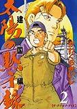 太陽の黙示録 建国編 2 (2) (ビッグコミックス)