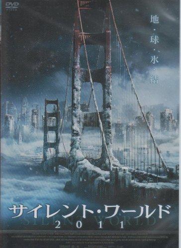 サイレント・ワールド2011 [DVD] -