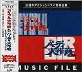 「アイフル大作戦&バーディ大作戦」ミュージック・ファイル