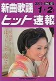 新曲歌謡ヒット速報Vol.121 2013年<1月・2月号>