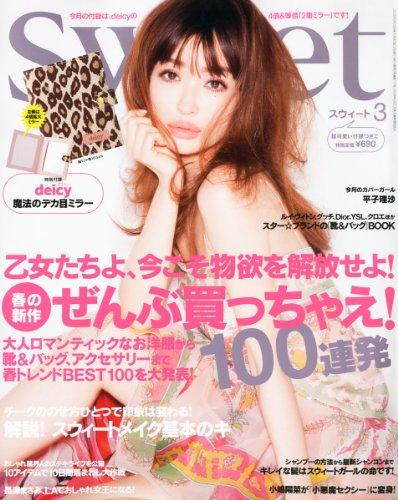 sweet (スウィート) 2012年 03月号 [雑誌]