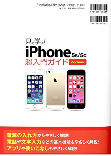 見て学ぶ!iPhone 5s/5c超入門ガイドdocomo―大きなページでシンプルな表現でイラストでよくわかる