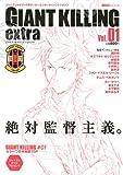 ジャイアントキリング発サッカーエンターテイメントマガジン GIANT KILLING extra Vol.01 (講談社MOOK)