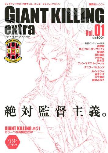 ジャイアントキリング発サッカーエンターテイメントマガジン GIANT KILLING extra Vol.01 (講談社 Mook)