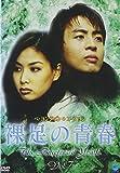 裸足の青春(7)[DVD]