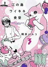 江の島ワイキキ食堂 3巻 (ねこぱんちコミックス)