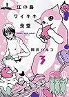 江の島ワイキキ食堂 第3巻 2011年07月11日発売