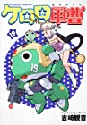 ケロロ軍曹 第19巻 2009年07月25日発売