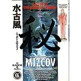 水古風 5―ニッポン人のススメ ひみつ滝 (ビッグコミックス)