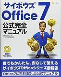 サイボウズOffice7 完全公式マニュアル