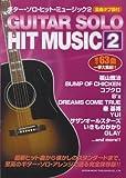 全曲タブ譜付 ギターソロヒットミュージック 2