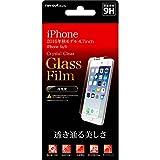 レイ・アウト iPhone7 フィルム 液晶保護ガラス 9H 光沢 0.33mm  RT-P12F/CG