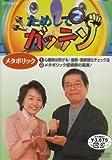 ためしてガッテン メタボリック [DVD]