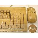 名入れ プレゼント 木製 キーボード マウス セット 有線 全4色 (アーモンド)