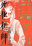 死化粧師 5巻 (FEEL COMICS)
