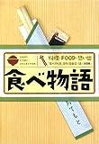 食べ物語―料理・FOOD・想い出