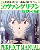 CRエヴァンゲリヲン始まりの福音PERFECT MANUAL (SAKURA・MOOK 5)