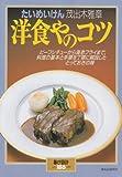 洋食やのコツ―たいめいけん (暮しの設計 (186号))