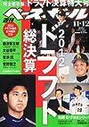 週刊 ベースボール 2012年 11/12号 [雑誌]
