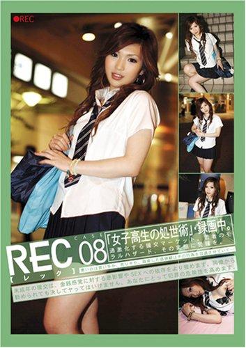 プレステージ「REC 08」女子高生の処世術・録画中 [DVD]