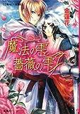 魔法の雫 薔薇の雫 (コバルト文庫)