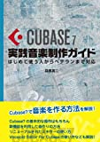 Cubase7HyKCh