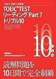 10分×10回×10日間 TOEIC®TEST リーディング Part 7 トリプル10