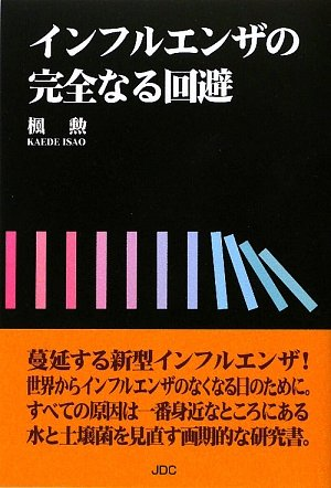 Avoided a complete influenza (2010) ISBN: 4890084347 [Japanese Import] PDF