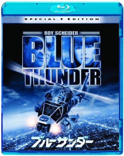ブルーサンダー [Blu-ray]