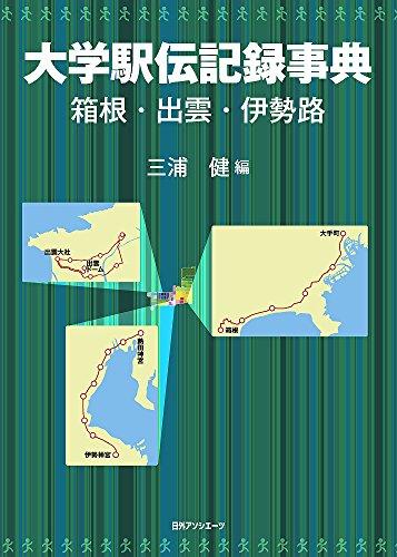 大学駅伝記録事典: 箱根・出雲・伊勢路