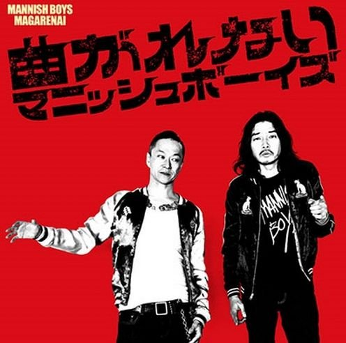 曲がれない [CD]<CD+トートバッグ付き/生産限定盤> MANNISH BOYS