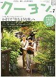 月刊 クーヨン 2012年 07月号 [雑誌]