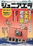 月刊 junior AERA (ジュニアエラ) 2009年 10月号