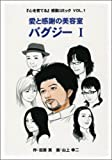 愛と感謝の美容室 バグジー 1—『心を育てる』感動コミック VOL.1