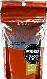 ひしわ 高知県産生姜粉末 30g