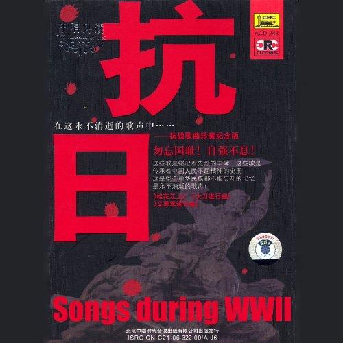 The Knife Marching Song (Da Dao Jin Xing Qu)