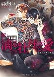 続・滴る牡丹に愛 ~レオパード白書 5~ (ディアプラス・コミックス)