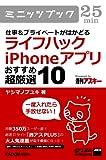 仕事&プライベートがはかどる ライフハックiPhoneアプリ おすすめ超厳選10 (カドカワ・ミニッツブック)