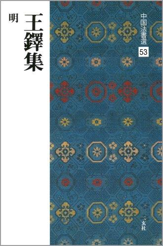 王鐸集[明] (中国法書選 53)